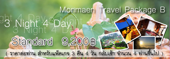 Monmaen Travel Package A
